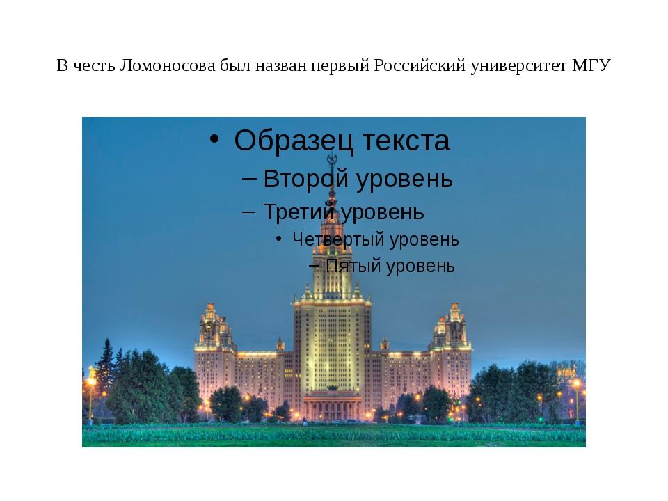 В честь Ломоносова был назван первый Российский университет МГУ