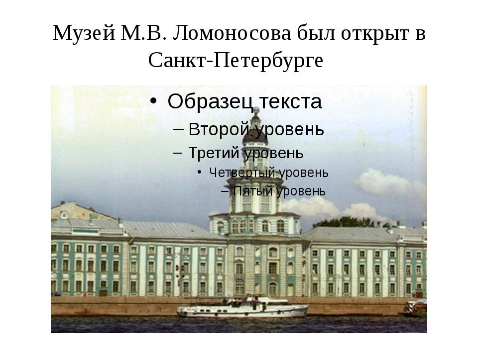 Музей М.В. Ломоносова был открыт в Санкт-Петербурге