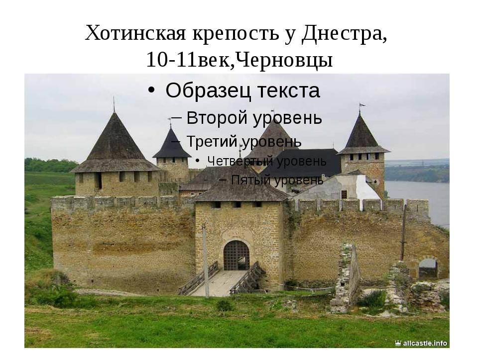 Хотинская крепость у Днестра, 10-11век,Черновцы