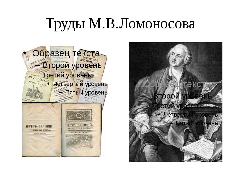 Труды М.В.Ломоносова