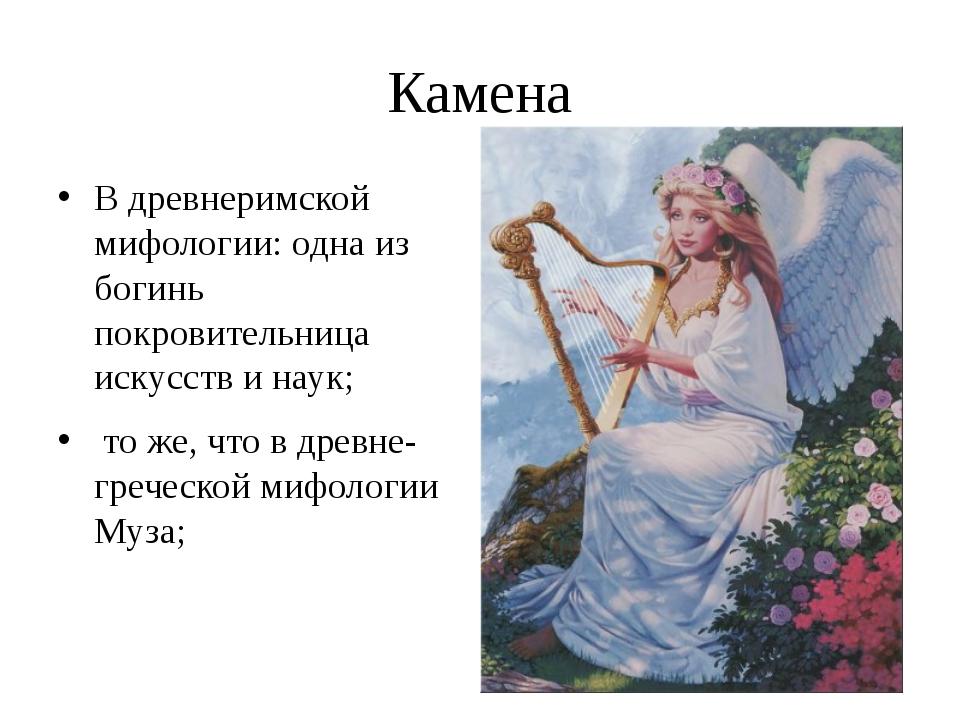 Камена В древнеримской мифологии: одна из богинь покровительница искусств и н...