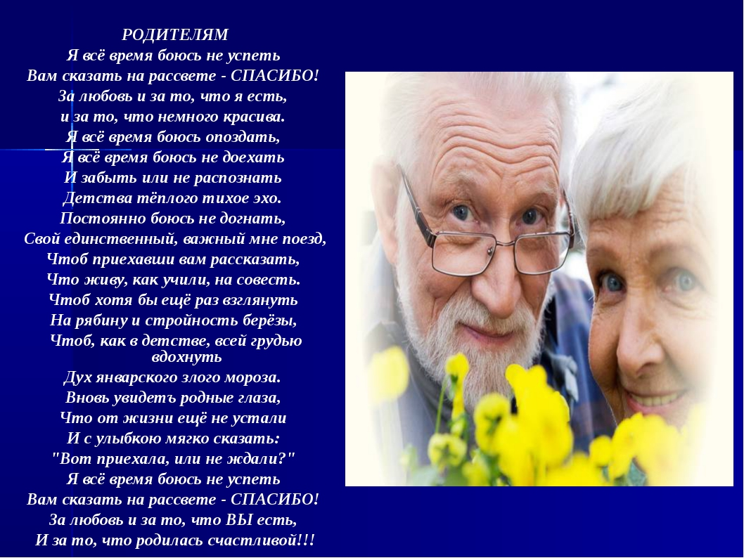 самому стихотворение на день пожилых людей до слез каждый взрослый