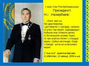 """Қазақстан Республикасының Президенті Н.Ә.Назарбаев: """"... бізге жақсы бағда"""