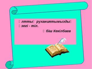 Ұлттық руханиятымыздың өзегі - тіл. Әбіш Кекілбаев