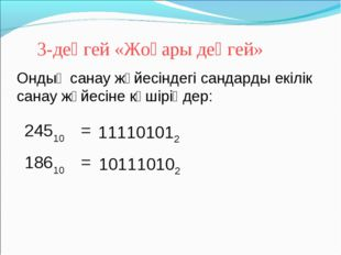 3-деңгей «Жоғары деңгей» 24510 = 111101012 18610 = 101110102 Ондық санау жүйе
