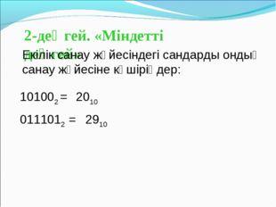 2-деңгей. «Міндетті деңгей» 101002 = 2010 0111012 = 2910 Екілік санау жүйесін