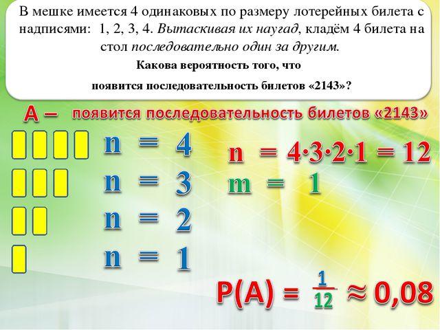 В мешке имеется 4 одинаковых по размеру лотерейных билета с надписями: 1, 2,...