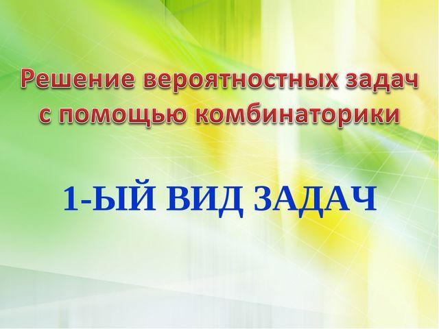 1-ЫЙ ВИД ЗАДАЧ