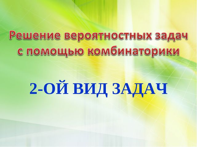 2-ОЙ ВИД ЗАДАЧ