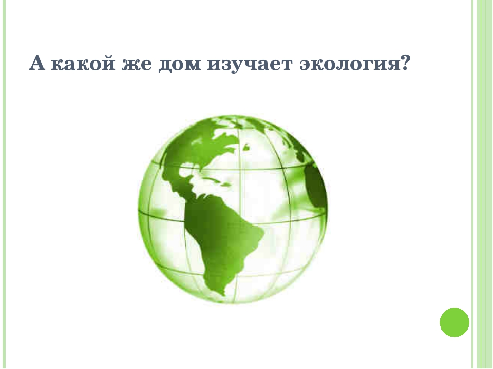А какой же дом изучает экология?