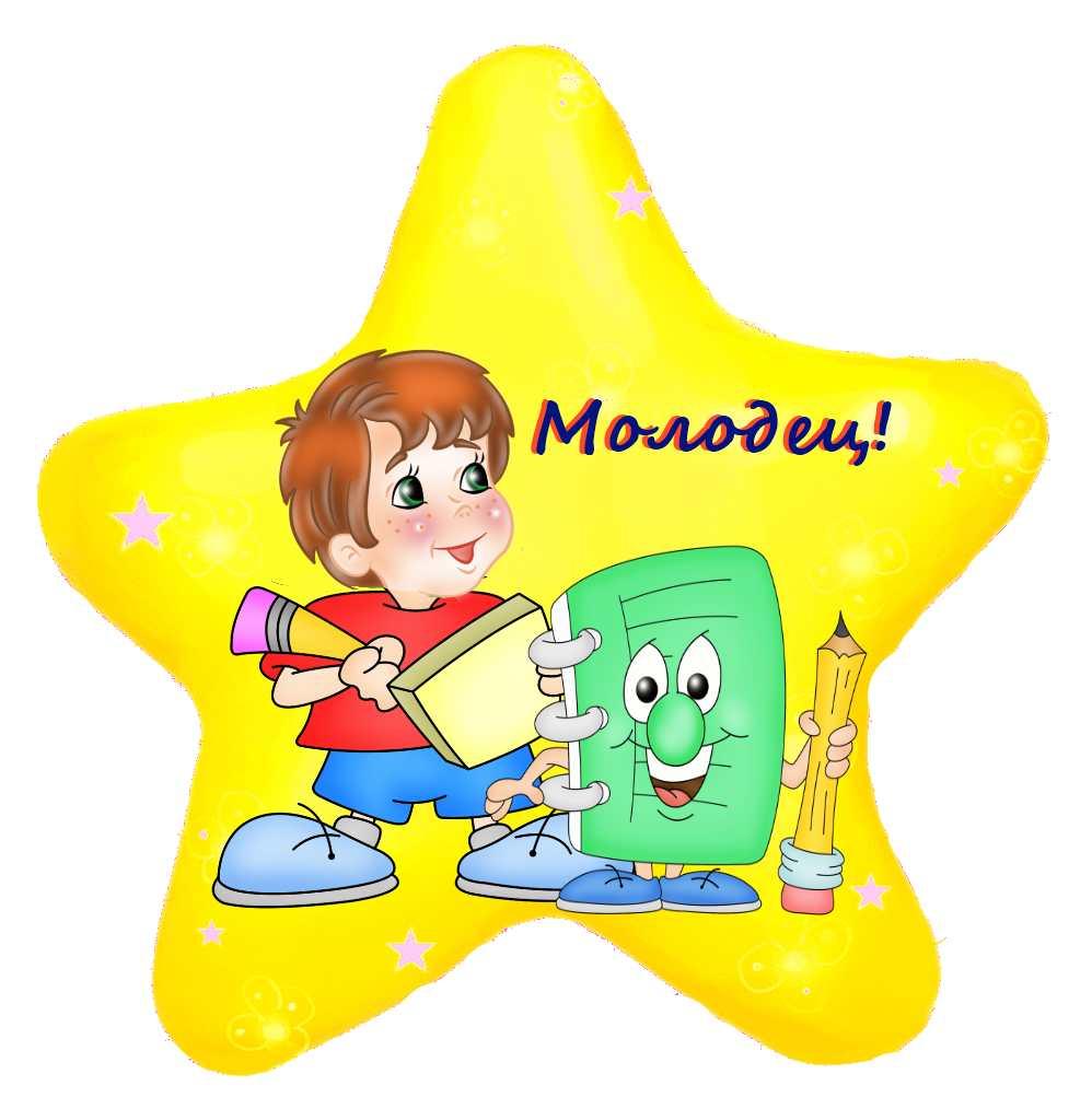 Оценка первоклассника 1 - Татьяна Петровна Писаревская