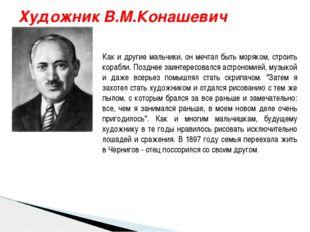 Художник В.М.Конашевич Как и другие мальчики, он мечтал быть моряком, строит