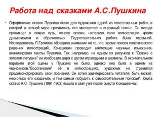 Оформление сказок Пушкина стало для художника одной из ответственных работ, в