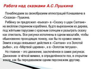 Понаблюдаем за своеобразием иллюстраций Конашевича в «Сказках» Пушкина. Ребё