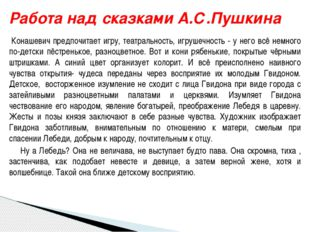 Конашевич предпочитает игру, театральность, игрушечность - у него всё немног