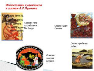 Иллюстрации художников к сказкам А.С.Пушкина Сказка о попе и о работнике его
