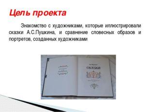 Знакомство с художниками, которые иллюстрировали сказки А.С.Пушкина, и сравн