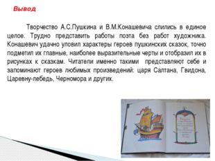 Творчество А.С.Пушкина и В.М.Конашевича слились в единое целое. Трудно предс