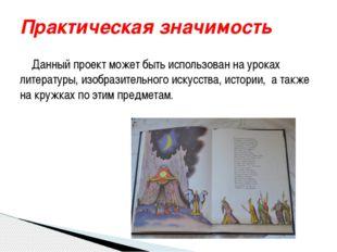 Данный проект может быть использован на уроках литературы, изобразительного
