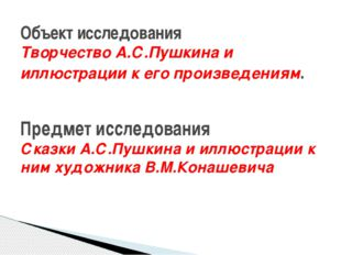 Предмет исследования Сказки А.С.Пушкина и иллюстрации к ним художника В.М.Кон
