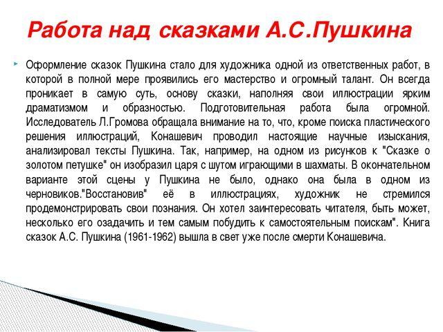Оформление сказок Пушкина стало для художника одной из ответственных работ, в...