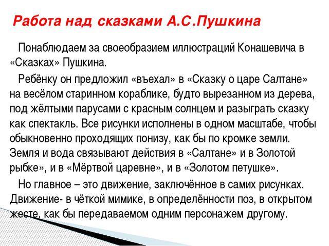 Понаблюдаем за своеобразием иллюстраций Конашевича в «Сказках» Пушкина. Ребё...