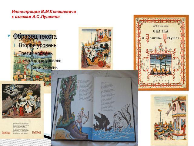 Иллюстрации В.М.Конашевича к сказкам А.С.Пушкина