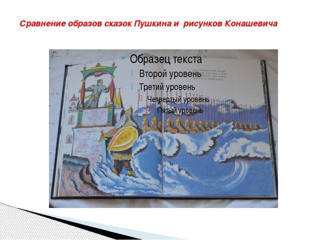 Сравнение образов сказок Пушкина и рисунков Конашевича