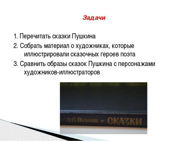 1. Перечитать сказки Пушкина 2. Собрать материал о художниках, которые иллюст...