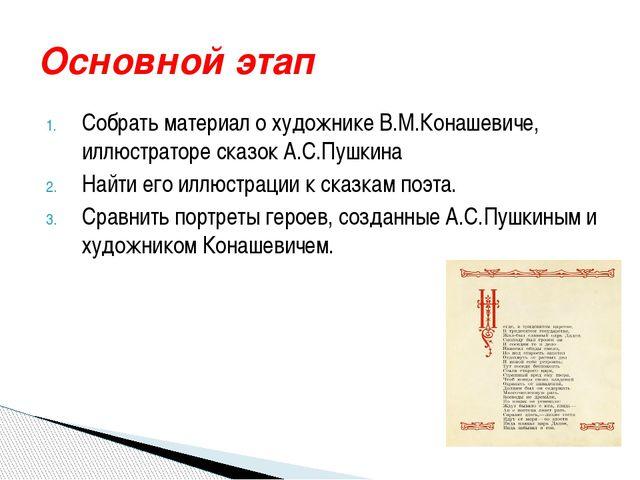 Собрать материал о художнике В.М.Конашевиче, иллюстраторе сказок А.С.Пушкина...