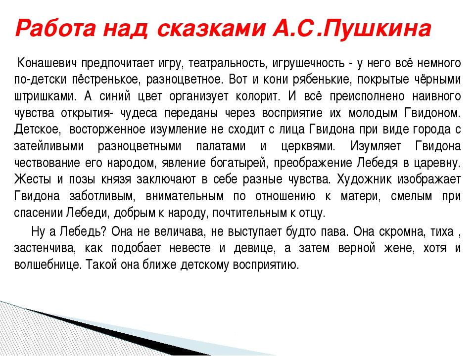 Конашевич предпочитает игру, театральность, игрушечность - у него всё немног...