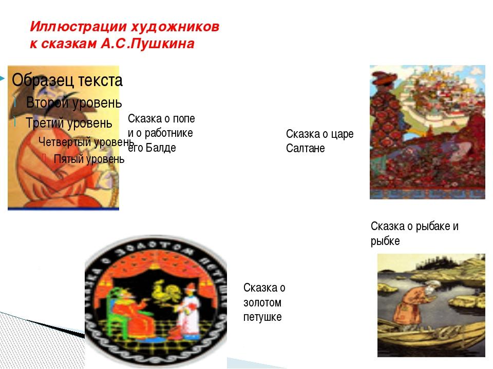 Иллюстрации художников к сказкам А.С.Пушкина Сказка о попе и о работнике его...