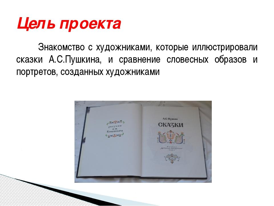Знакомство с художниками, которые иллюстрировали сказки А.С.Пушкина, и сравн...