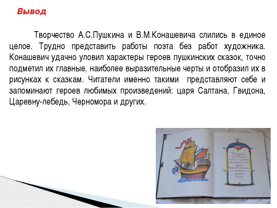 Творчество А.С.Пушкина и В.М.Конашевича слились в единое целое. Трудно предс...