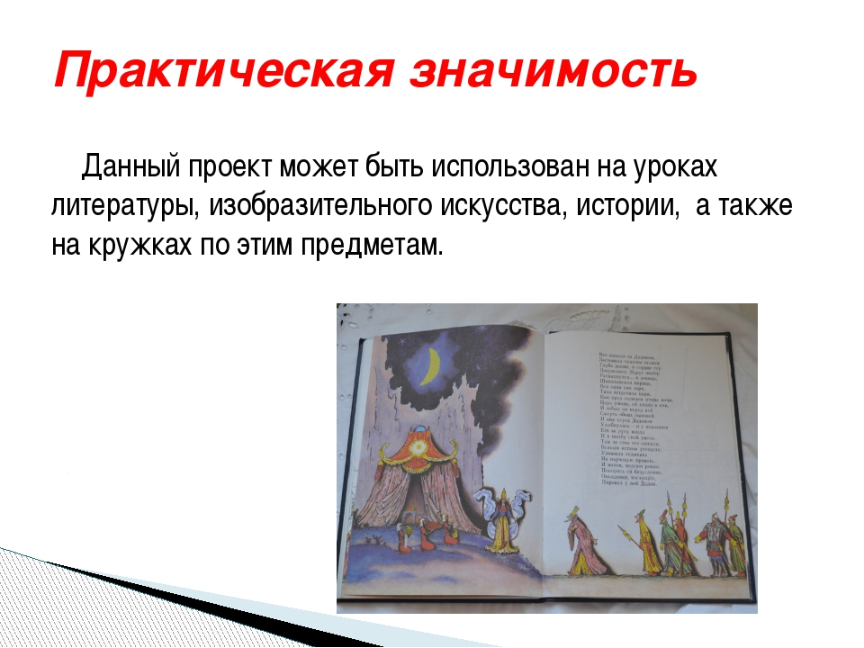 Данный проект может быть использован на уроках литературы, изобразительного...