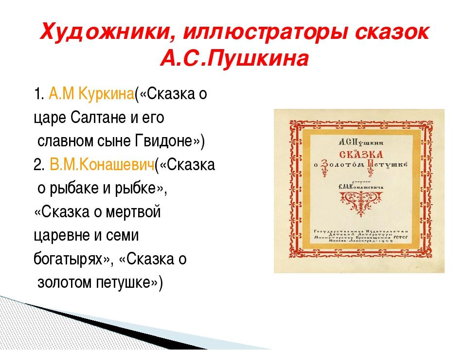 1. А.М Куркина(«Сказка о царе Салтане и его славном сыне Гвидоне») 2. В.М.Кон...