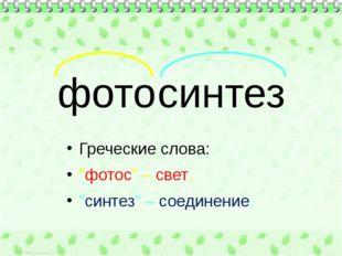 "Греческие слова: ""фотос"" – свет, ""синтез"" – соединение. фото синтез Процесс,"