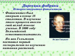 Дирекция фабрики История открытия фотосинтеза Фотосинтез был открыт в конце