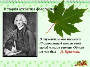 История открытия фотосинтеза В изучение этого процесса (Фотосинтез) внесли св