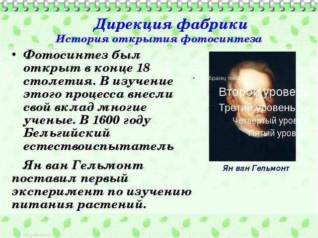 Дирекция фабрики История открытия фотосинтеза Фотосинтез был открыт в конце...