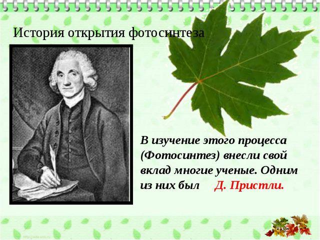 История открытия фотосинтеза В изучение этого процесса (Фотосинтез) внесли св...