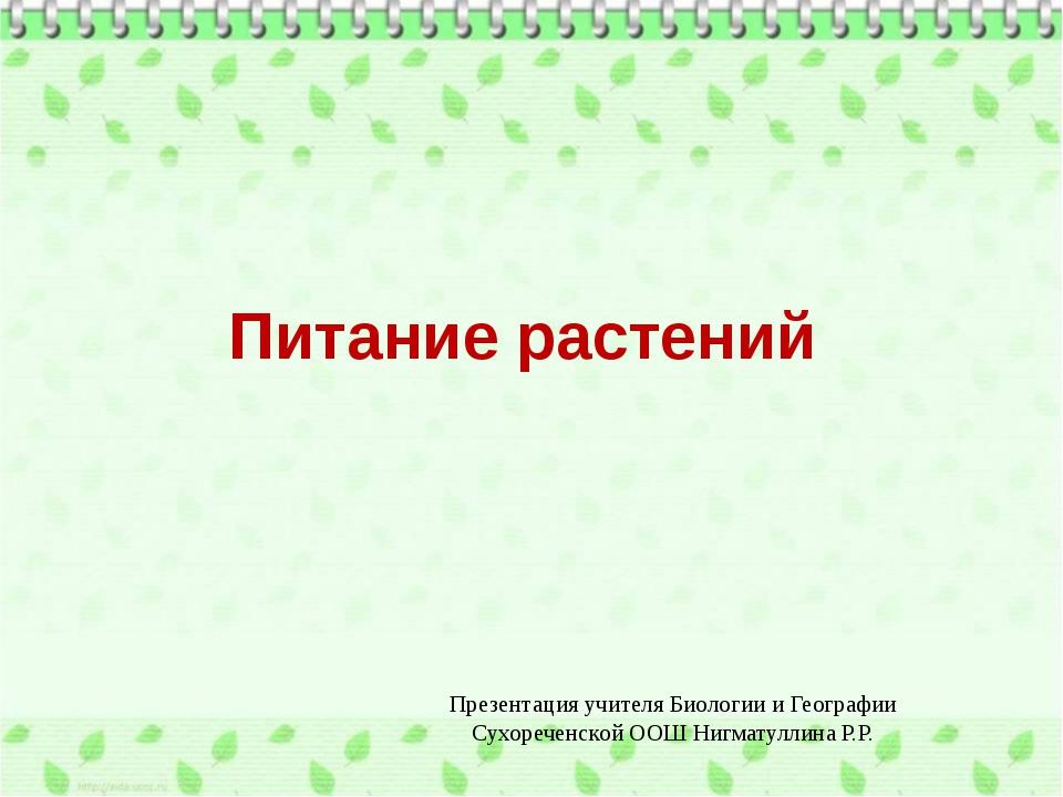 Питание растений Презентация учителя Биологии и Географии Сухореченской ООШ Н...