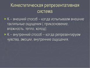 Кинестетическая репрезентативная система K – внешний способ – когда испытывае