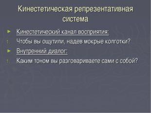 Кинестетическая репрезентативная система Кинестетический канал восприятия: Чт