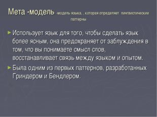 Мета -модель -модель языка, , которая определяет лингвистические паттерны Исп