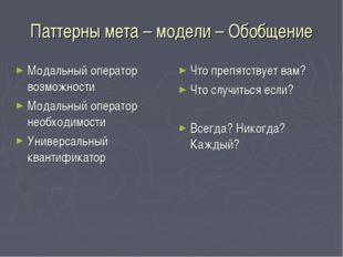 Паттерны мета – модели – Обобщение Модальный оператор возможности Модальный о