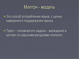 Милтон - модель Это способ употребления языка, с целью наведения и поддержани