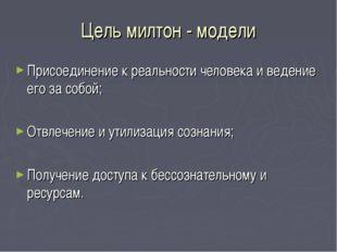 Цель милтон - модели Присоединение к реальности человека и ведение его за соб