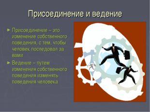 Присоединение и ведение Присоединение – это изменение собственного поведения,