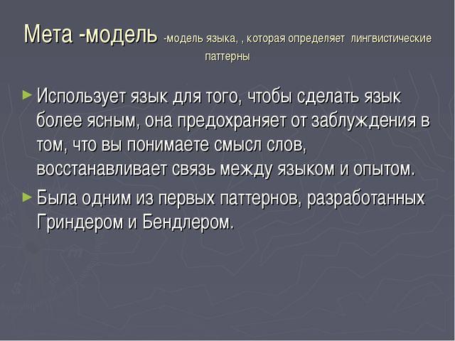 Мета -модель -модель языка, , которая определяет лингвистические паттерны Исп...
